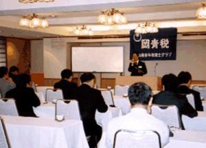 岡山県青年税理士クラブ様 岡山市 保険セミナー