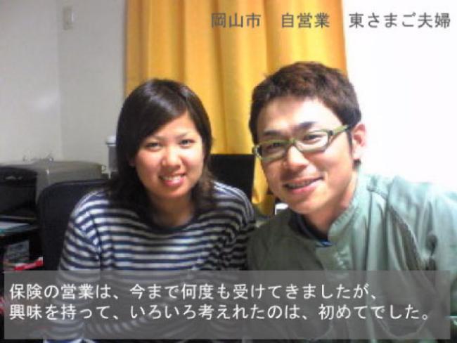 岡山県岡山市 ひがし園芸/会社経営 東さま ご夫婦