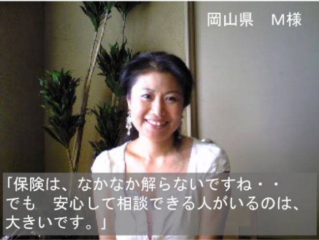 岡山県倉敷市 保険の見直し相談 Mさま