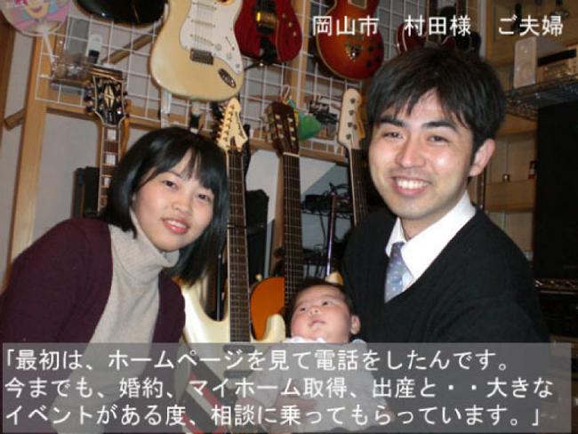 岡山県岡山市 保険の見直し相談 村田さま ご夫婦