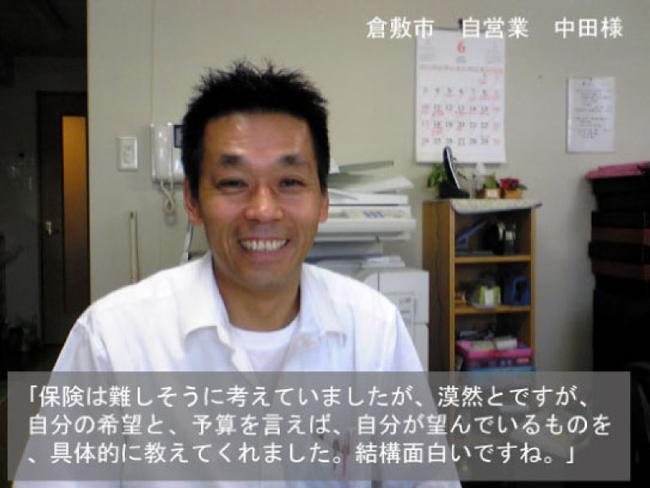 岡山県倉敷市 (株)ナタックライフプランニングさま 保険見直しご感想
