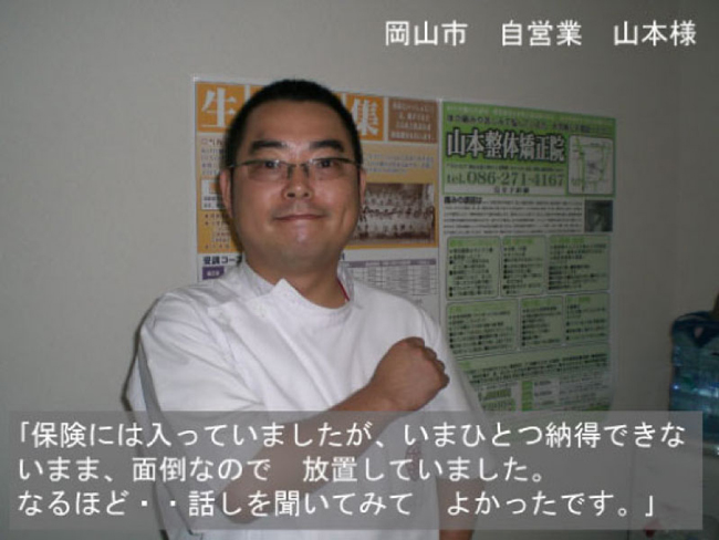岡山県岡山市 自営業/山本整体矯正院 山本さま