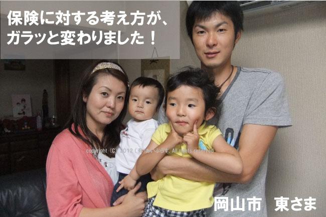 岡山市 保険見直し|保険に対する考え方が変わりました 東さま