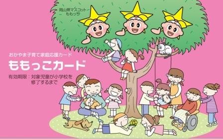 岡山県子育て家庭応援協賛店